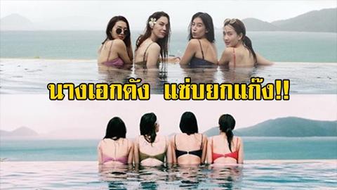 หนีแฟนเที่ยว!! 4 นางเอกดัง แซ่บยกแก๊ง โชว์ชุดว่ายน้ำเซ็กซี่จัดเต็ม!