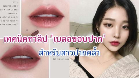 เทคนิคสำหรับสาวปากคล้ำ..ทาลิป 'เบลอขอบปาก' สวยแบบสาวเกาหลี!