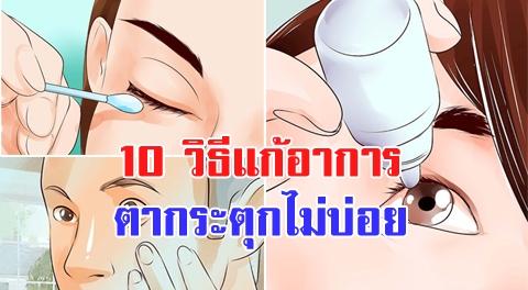 ตากระตุกบ่อยไม่ใช่ลางร้ายเสมอไป 10 วิธีแก้อาการตากระตุกไม่หยุด !!!