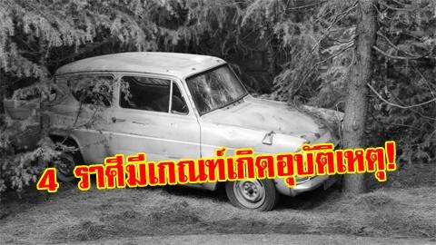หน้าฝนต้องระวัง!! ราศีควรวางแผนก่อนเดินทาง มีเกณฑ์เกิดอุบัติเหตุ!!