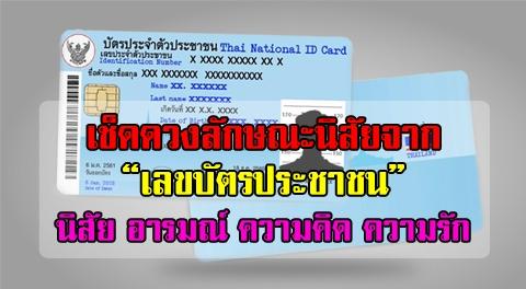 ดูดวงจาก ''เลขบัตรประชาชน'' ทำนายลักษณะนิสัยและความรักของเจ้าชะตา !!!