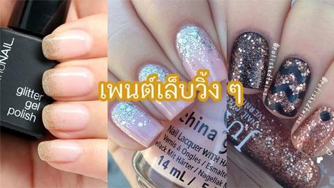 ถูกใจสายวิ้ง!! ไอเดียเพนต์เล็บสวย ๆ 'Glitter Nails' ดูดีไม่เรียบเกิน