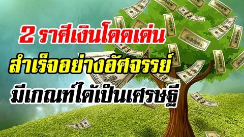 ดวงมาฟ้าเปิด! 2 ราศีการเงินโดดเด่น สำเร็จอย่างอัศจรรย์ มีเกณฑ์จะได้เป็นเศรษฐี