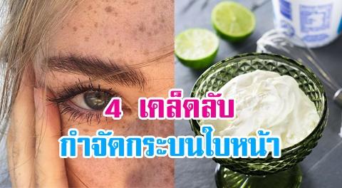 4 สูตรพอกหน้า ช่วยลด-รักษา-ป้องกันกระหรือจุดสีน้ำตาลอ่อนบนใบหน้า !!!