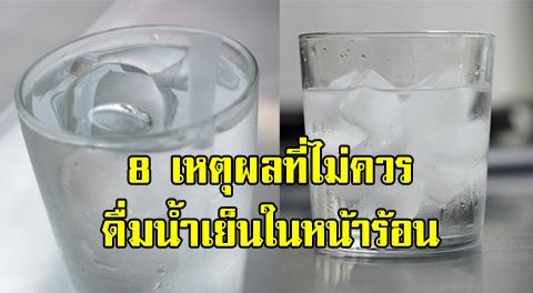 8 เหตุผลที่คุณไม่ควรดื่มน้ำเย็น ในขณะอากาศร้อนจัด ทั้งยังเป็นอันตรายต่อร่างกาย !!!