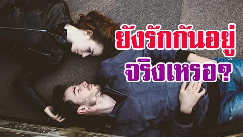 เตรียมใจไว้! 5 เรื่องจริงที่คู่รักต้องเจอ เมื่อความรักหมดโปรฯ