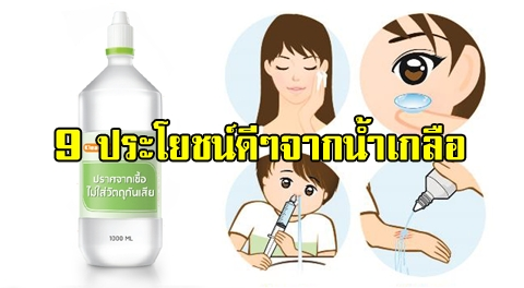 9 ประโยชน์จาก ''น้ำเกลือ'' ที่มีดีกว่าใช้ล้างแผลที่คุณอาจยังไม่รู้ !!!