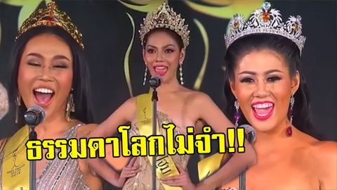ธรรมดาโลกไม่จำ!! แนะนำตัวเสียงสูงปรี๊ดด เอกลักษณ์ ของมิสแกรนด์ไทยแลนด์2018 (มีคลิป)
