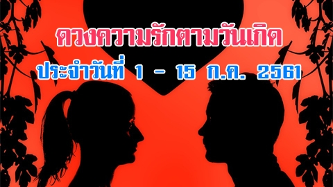 อย่างแม่น!! ดวงความรักตามวันเกิด ประจำวันที่ 1 - 15 ก.ค. 2561
