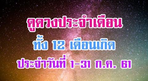 ดูดวงภาพรวม 12 เดือนเกิด ประจำวันที่ 1-31 กรกฎาคม 2561 !!