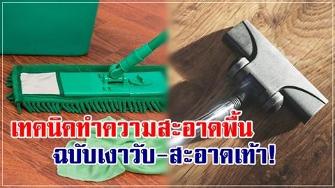 กี่ปีก็ไม่มีเก่า!! เทคนิคทำความสะอาดพื้น ฉบับเงาวับ-สะอาดเท้า!!