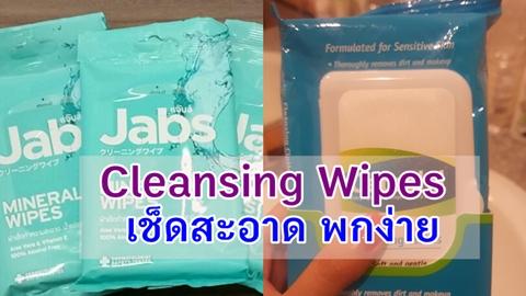 Cleansing Wipes เช็ดสะอาด พกง่าย ใช้สะดวก ไอเทมที่สาวๆควรมีติดกระเป๋าเดินทาง!!
