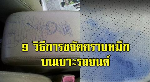 9 วิธีกำจัดคราบหมึก-รอยขีดข่วน บนเบาะรถยนต์ !!!