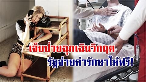 คนไทยรู้กันยัง!! เจ็บป่วยฉุกเฉินวิกฤต รัฐจ่ายค่ารักษาให้ฟรี!!