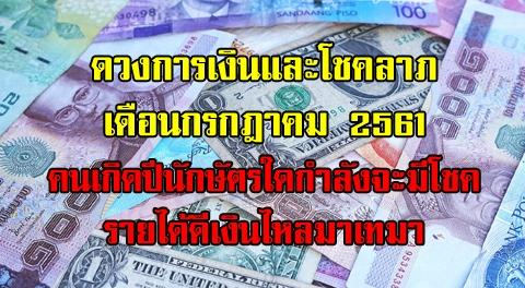 ดวงการเงินโชคลาภ 12 ปีนักษัตร คนเกิดปีใดจะได้รับทรัพย์-รายได้ดีขึ้น !!!