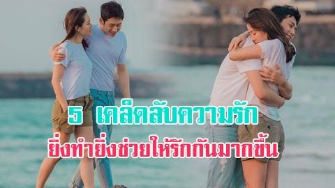 5 เคล็ดลับความรัก ยิ่งทำยิ่งช่วยให้รักกันมากขึ้น
