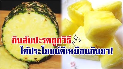แม้แต่แกนก็มีประโยชน์!! กินสับปะรดถูกวิธี ได้ประโยชน์ดีเหมือนกินยา!!
