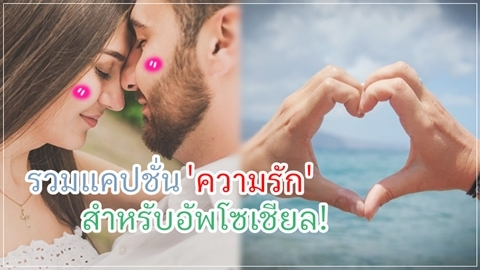 รวมแคปชั่น 'ความรัก' ความหมายดีๆ สำหรับอัพโซเชียล!!