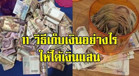 11 วิธีช่วยเก็บเงินอย่างมือโปร เงินเดือนหมื่นต้นๆก็มีเงินเก็บได้ !!!