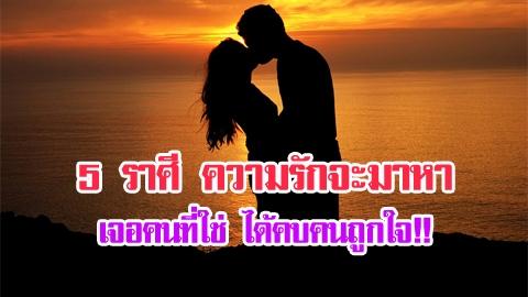 เปิดดวงรัก!! 5 ราศีที่ความรักจะมาหา เจอคนที่ใช่ คบคนถูกใจ!!