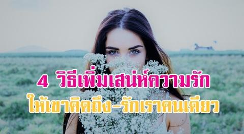 4 วิธีเสริมดวงความรัก ให้แฟนรักแฟนหลงแบบหัวปักหัวปำ !!!