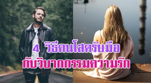 4 วิธีรับมือกับวิบากกรรมความรัก โสดนาน รักข้างเดียว ถูกหลอกมีวิธีแก้เคล็ด !!!