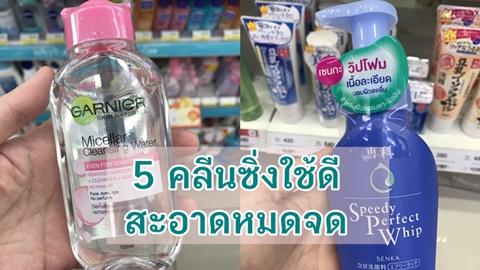 เช็ดหน้าให้สะอาดด้วย 5 คลีนซิ่งใช้ดี สะอาดหมดจด ห่างไกลสิว !