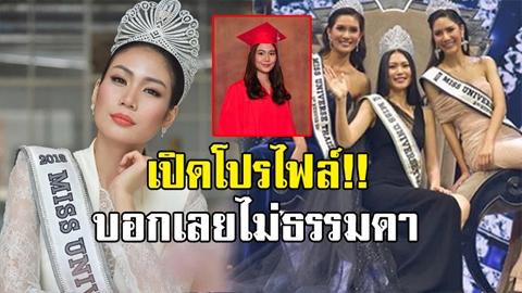 เปิดโปรไฟล์!! ''นิ้ง โศภิดา'' มิสยูนิเวิร์สไทยแลนด์ 2018 ดีกรีไม่ธรรมดา !!!
