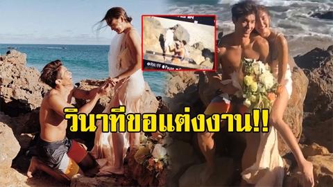 เปิดคลิปวินาทีขอแต่งงาน!! ''มิกกี้'' คุกเข่าขอ ''เจนี่'' แต่งงานริมทะเล!! (คลิป)