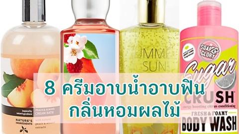 8 ครีมอาบน้ำอาบฟิน กลิ่นหอมผลไม้นานาๆชนิด ชอบกลิ่นไหน เลือกเลย!!
