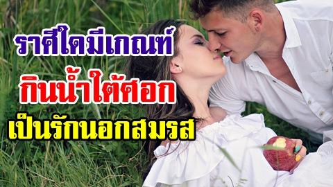 เปิดดวงรัก! ราศีใดมีเกณฑ์ ต้องกินน้ำใต้ศอก เป็นรักนอกสมรส