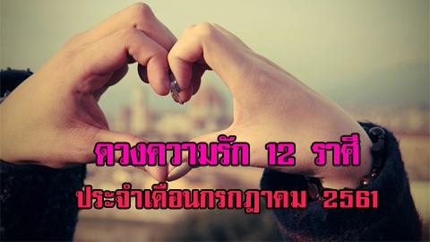 ผ่าดวงรัก!! ดวงความรัก 12 ราศี ประจำเดือนกรกฎาคม 2561