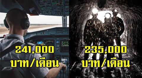 จัดอันดับ 10 อาชีพ ที่มีเงินเดือนสูงที่สุดในประเทศไทย !!!