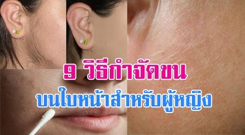 9 วิธีการช่วย ''กำจัดขนบนใบหน้า'' บริเวณหน้าผาก หนวด และเคราสำหรับผู้หญิง !!!