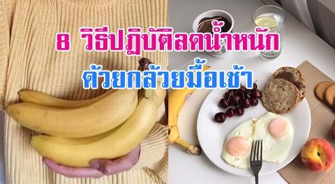 8 วิธีปฏิบัติในการลดน้ำหนักด้วยการ ''ทานกล้วยเป็นมื้อเช้า'' !!!