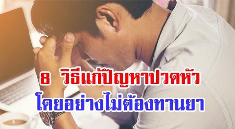 8 วิธีแก้ปวดหัวจากความเครียด โดยไม่ต้องทานยาก็สามารถบรรเทาอาการได้ !!!
