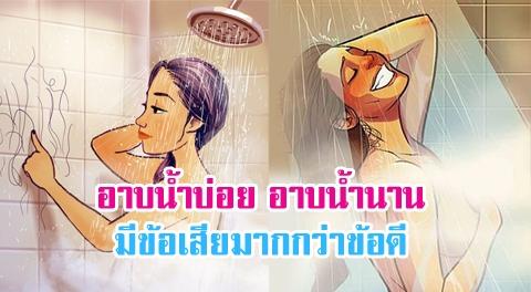 ผู้เชี่ยวชาญโรคผิวหนังยืนยัน ''การอาบน้ำนานเกินไป'' ทำให้เกิดผลเสียต่อร่างกาย !!!
