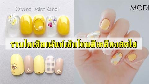 รวมไอเดียเพ้นท์เล็บโทนสีเหลือง สดใส น่ารักสุดๆ