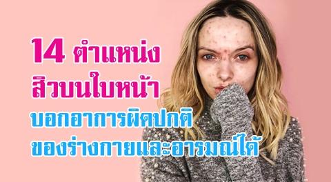 ตำแหน่งสิวบนใบหน้า บอกอารมณ์และปัญหาสุขภาพได้ !!!