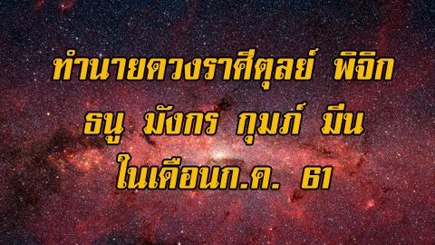 เปิดคำทำนาย ราศีตุลย์ พิจิก ธนู มังกร กุมภ์ มีน ในเดือนก.ค. 61 ราศีใดดวงดี ราศีใดดวงตก รีบเช็ก!