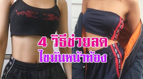 4 วิธีลด(พุง) ไขมันหน้าท้องส่วนเกินที่ทำให้ผู้หญิงหมดความมั่นใจ !!!