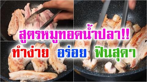 สูตรหมูทอดน้ำปลา!! ทำง่าย อร่อย ฟินสุดๆ
