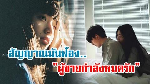 ยื้อไปก็เจ็บ!! 5 สัญญาณมันฟ้อง ''ผู้ชายกำลังหมดรัก''!!