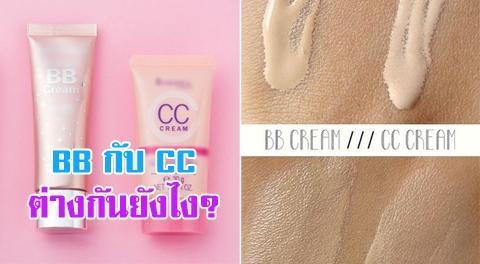 ข้อแตกต่างระหว่าง ''BB Cream กับ CC Cream'' เลือกใช้อย่างไรถึงจะเหมาะกับผิว ?