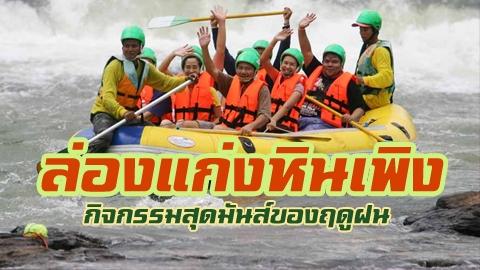เทศกาลล่องแก่งหินเพิง ปราจีนบุรี 2561 กิจกรรมสุดมันส์ของฤดูฝน