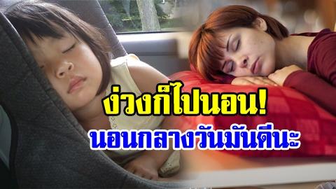 ง่วงก็ไปนอน! 6 ประโยชน์สุดเลิศของการนอนกลางวัน ที่ไม่เคยมีใครบอก