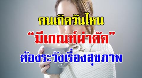 ดวงรายสัปดาห์นี้ (9-15 ก.ค.) คนเกิดวันใดมีเกณฑ์ต้องระวังเรื่องสุขภาพโดยเฉพาะผู้หญิง !!!