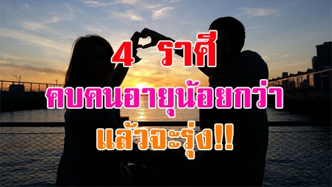 เปิดดวงความรัก!! 4 ราศีคบคนอายุน้อยกว่าแล้วจะรุ่ง!!