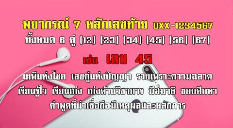 ทำนายความหมายเบอร์โทร(เลขคู่) ข้อดี-ข้อเสีย ตามโหราศาสตร์ไทย !!!
