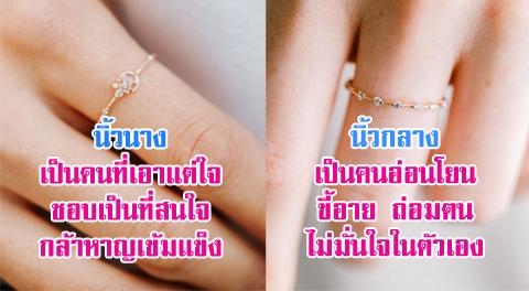 ดวงทายนิสัยจากการ ''ใส่แหวนนิ้วที่ชอบที่สุด'' !!!
